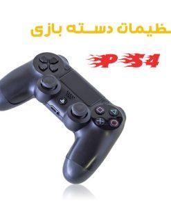 تنظیمات دسته بازی ps4