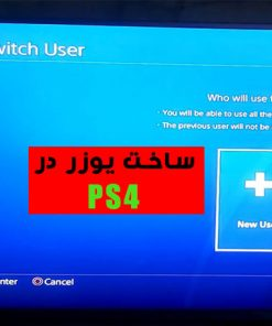 User در ps4