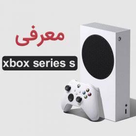 معرفی xbox series s