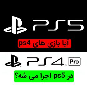 بازی های ps4 در ps5