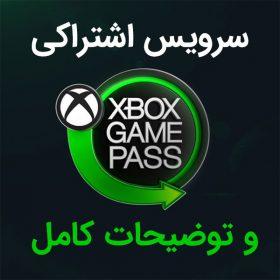 سرویس اشتراکی xbox game pass