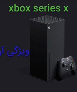 کنسول xbox series x و ویژگی های آن