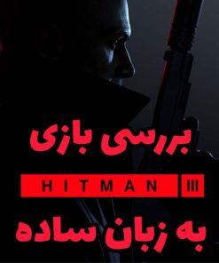 بررسی بازی hitman 3