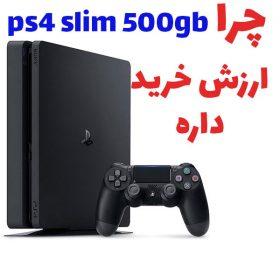 چرا ps4 slim 500gb ارزش خرید داره