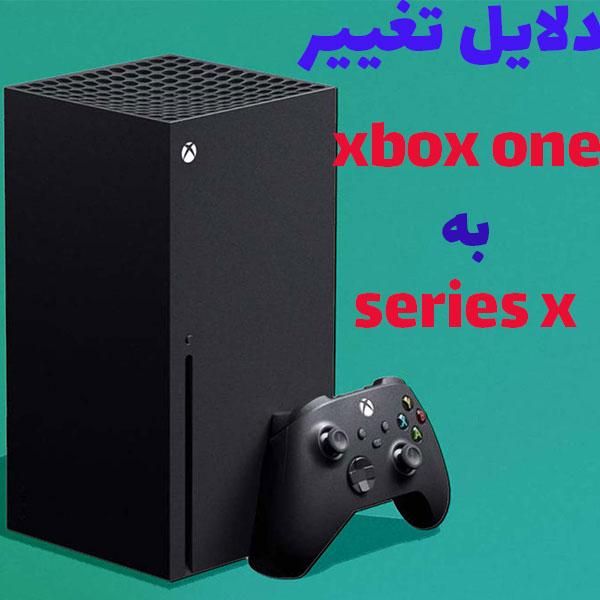 دلایل تغییر xbox one به xbox series x