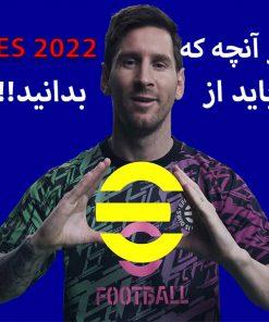 هر آنچه که باید از pes 2022 بدانید!!!