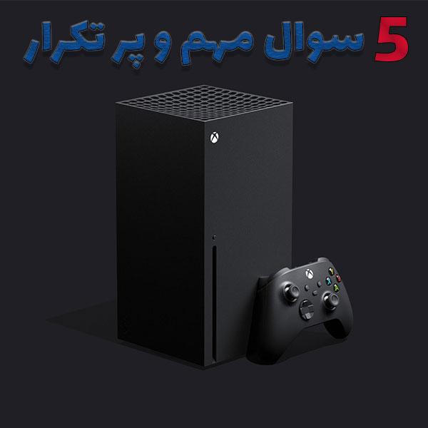 5 سوال مهم xbox series x
