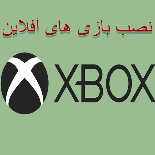 نصب بازی آفلاین xbox
