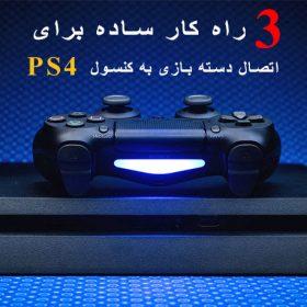 اتصال دسته بازی به کنسول ps4