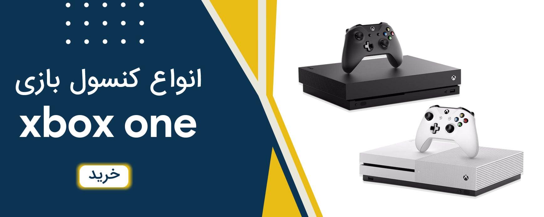 فروش کنسول بازی xbox one